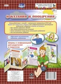 Наказания и поощрения. Ширмы с информацией для родителей и педагогов ФГОС Д