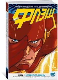 Вселенная DC. Rebirth. Флэш: Книга 1: Молния бьет дважды