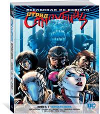 Вселенная DC. Rebirth. Отряд Самоубийц: Книга 1: Черная сфера