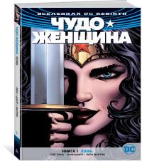 Вселенная DC. Rebirth. Чудо-Женщина: Книга 1: Ложь
