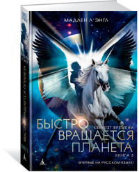 Квинтет времени: Книга 3: Быстро вращается планета: Роман