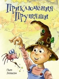 Приключения Прутяши: Сказочные истории