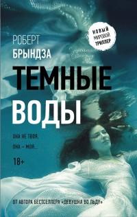 Темные воды: Роман