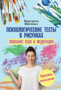 Психологические тесты в рисунках: Познание себя и медитация