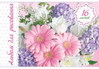 Альбом д/рис 16л Нежные цветы
