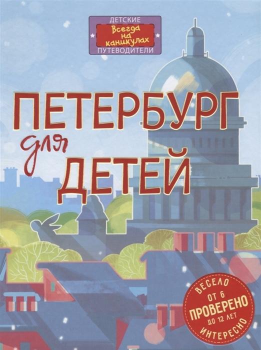 Петербург для детей: Для детей от 6 до 12 лет
