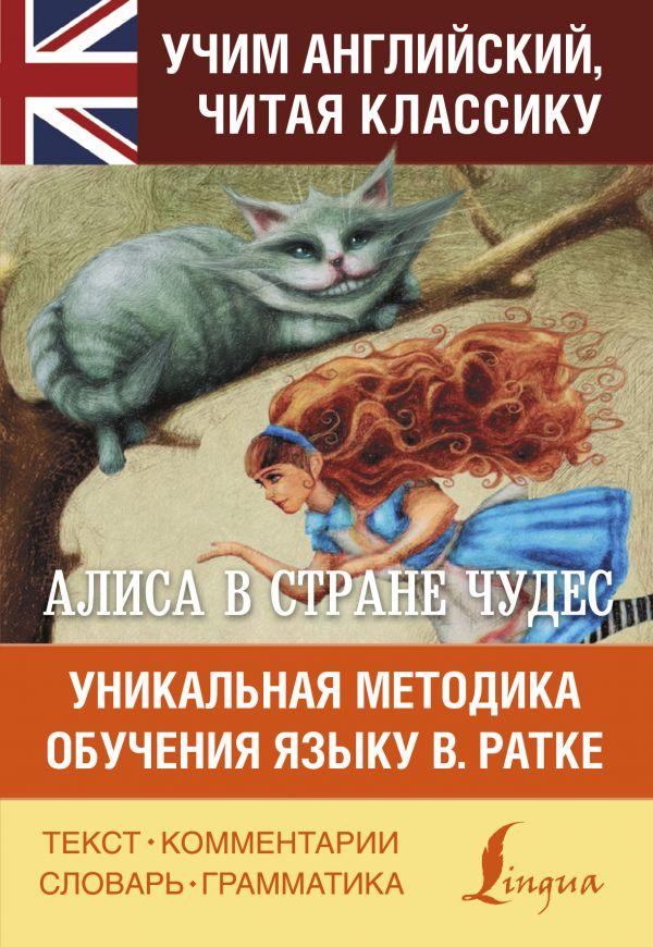 Алиса в стране чудес: Уникальная методика обучения языку В.Ратке