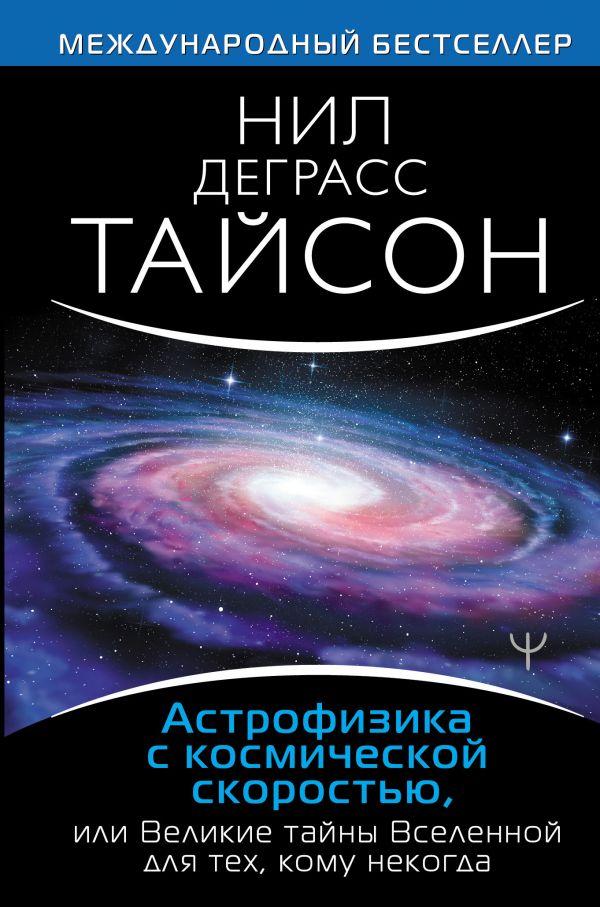 Астрофизика с космической скоростью, или Великие тайны Вселенной для для те