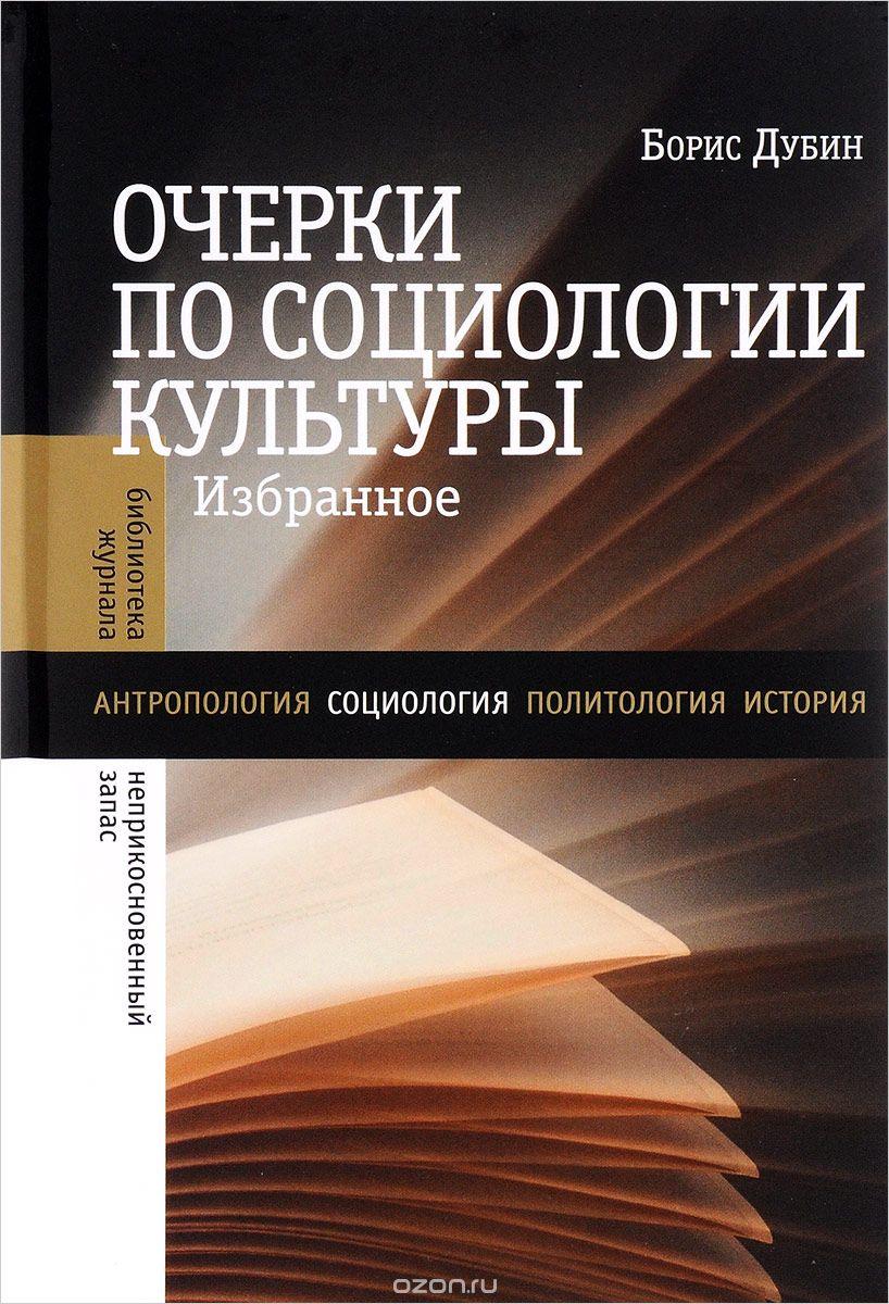 Очерки по социологии культуры: Избранное