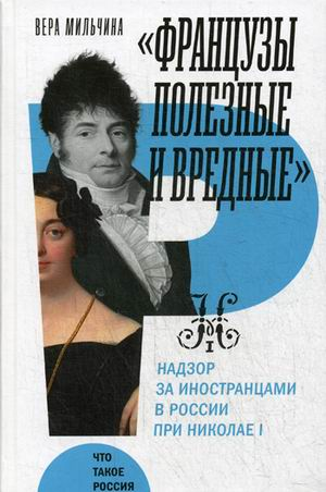 Французы полезные и вредные: Надзор за иностранцами в России при Николае I