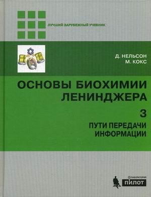 Основы биохимии Ленинджера: В 3 т.: Т.3: Пути передачи информации
