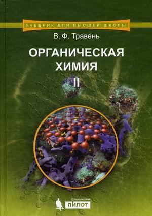 Органическая химия: Учеб. пособие для вузов: В 3 т. Т.2