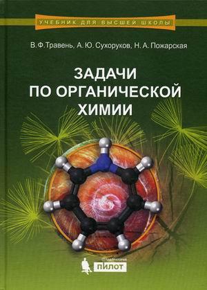 Задачи по органической химии: Учеб. пособие