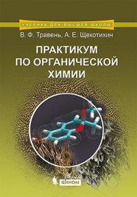 Практикум по органической химии: Учеб. пособие