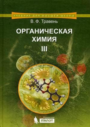 Органическая химия: Учеб. пособие для вузов: В 3 т. Т.3