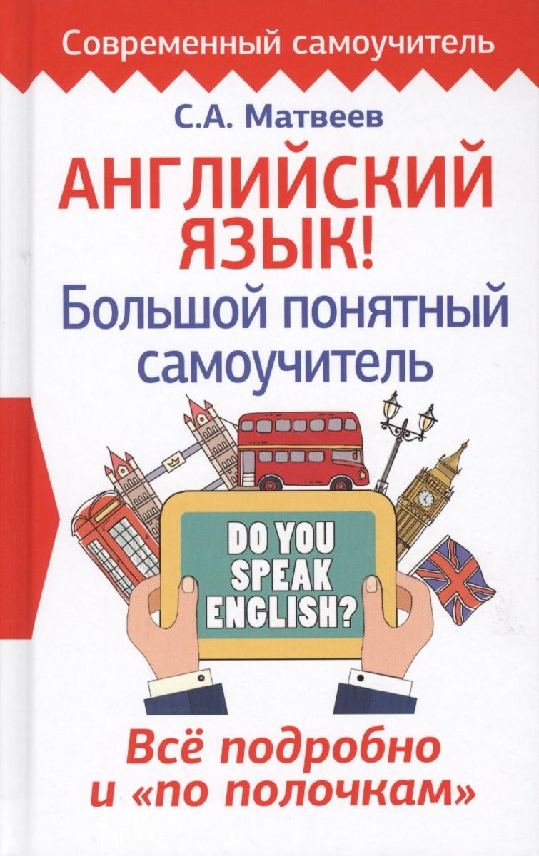 """Английский язык! Большой понятный самоучитель. Все подробно и """"по полочкам"""""""