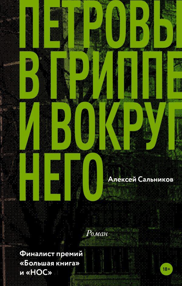 Петровы в гриппе и вокруг него: Роман