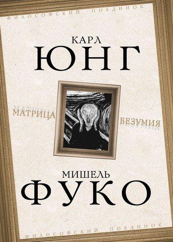 Матрица безумия: Сборник