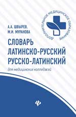 Словарь латинско-русский, русско-латинский для медицинскийх колледжей