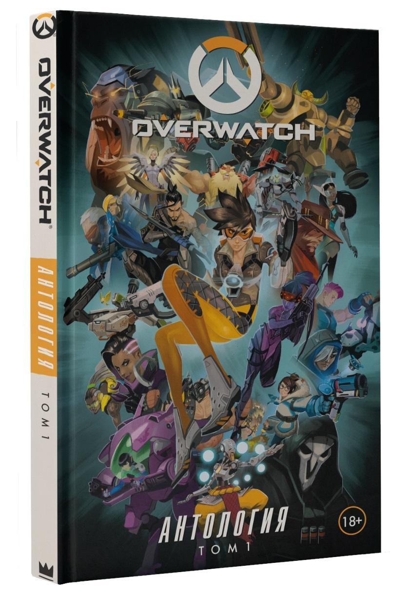 Overwatch: Антология: Том 1: Графический роман