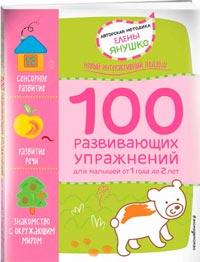 100 развивающих упражнений для малышей от 1 года до 2 лет