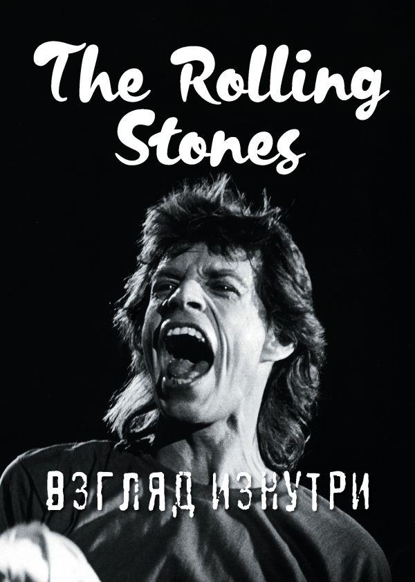 Rolling Stones. Взгляд изнутри