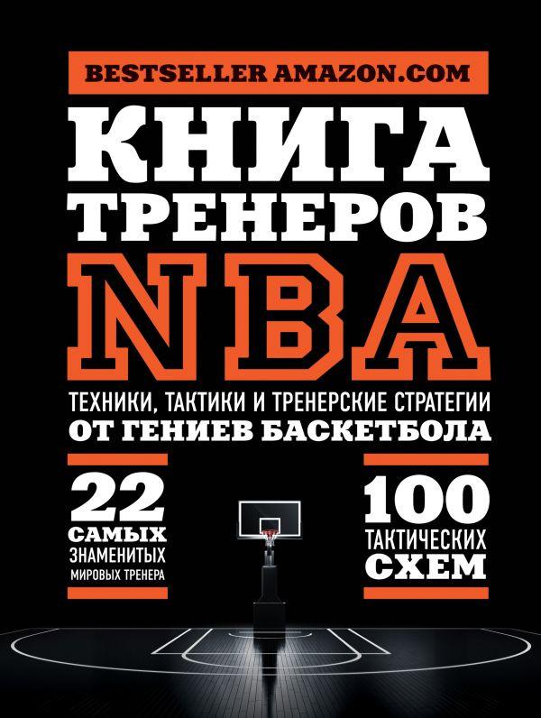 Книга тренеров NBA: Техники, тактики и тренерские стратегии от гениев баске