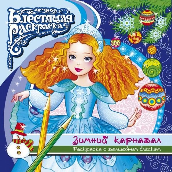 Раскраска Блестящая раскраска Зимний карнавал