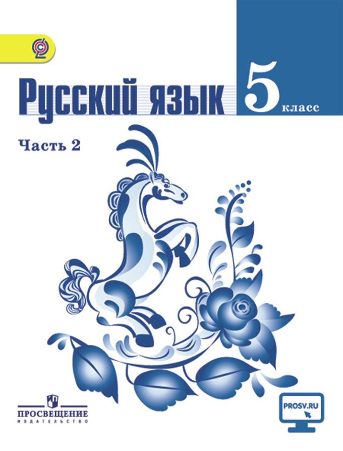 Русский язык. 5 кл.: Учебник: В 2 ч.: Часть 2 (ФГОС) /+17611/