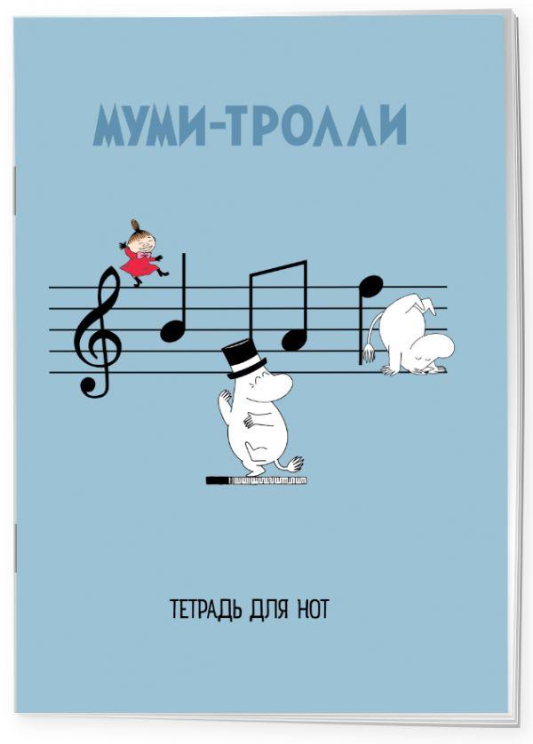 """Тетрадь для нот 12л А4 """"Муми-тролли"""" вертикальная, скрепка"""