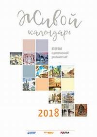 Календарь настенный 2018 Живой календарь. С дополненной реальностью