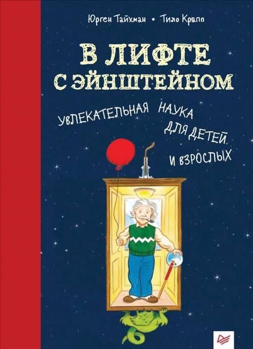 В лифте с Эйнштейном: Увлекательная наука для детей и взрослых