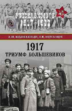1917. Триумф большевиков