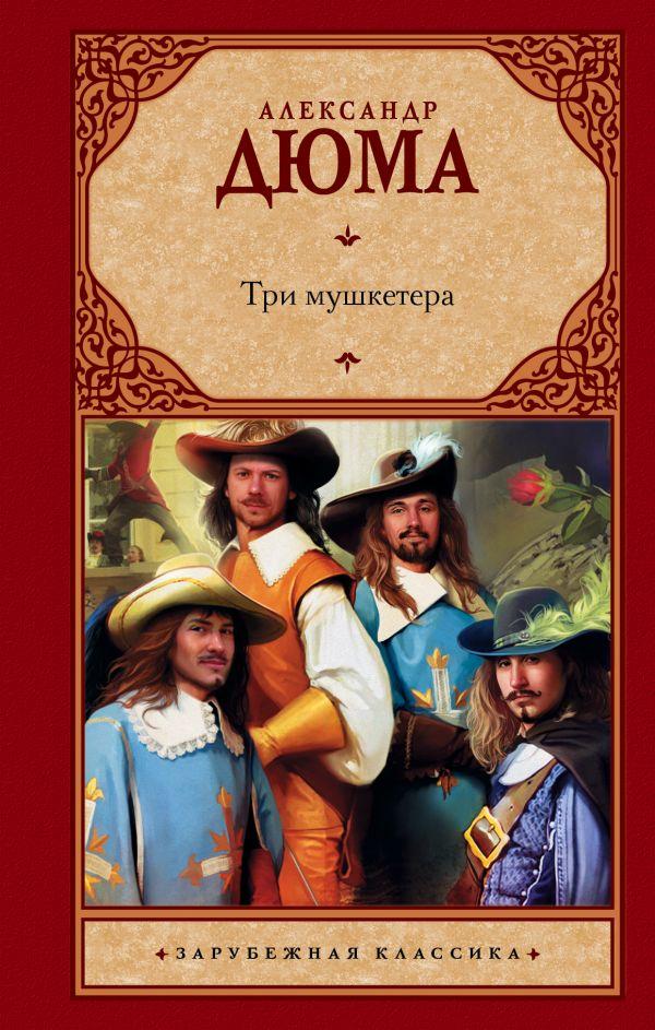 Три мушкетера: Роман