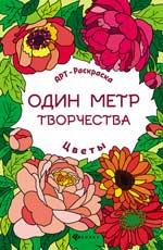 Раскарска Цветы: Книжка-раскраска