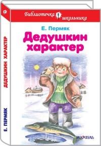 Дедушкин характер: Рассказы и сказки