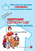 Адаптация к детскому саду ребенка раннего возраста: Учебно-методическое пособие