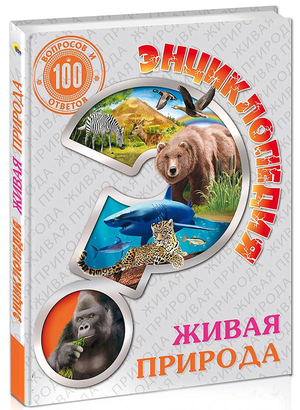 Живая природа: Энциклопедия
