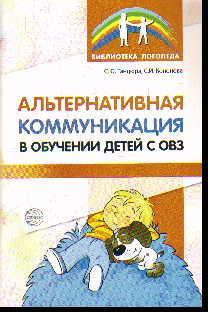 Альтернативная коммуникация в обучения детей с ОВЗ: Метод. пособие