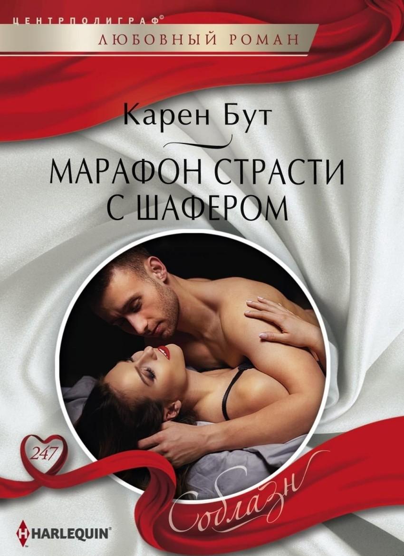 Марафон страсти с шафером: Роман