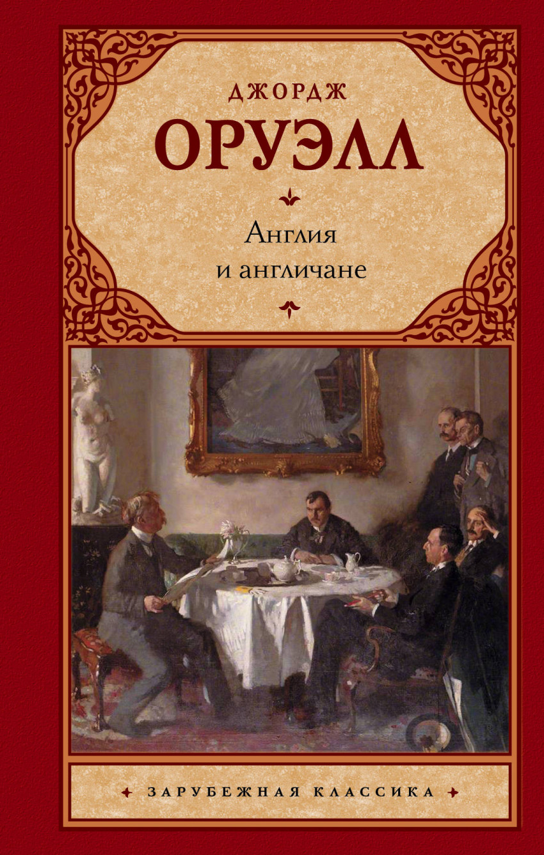 Англия и англичане: Сборник