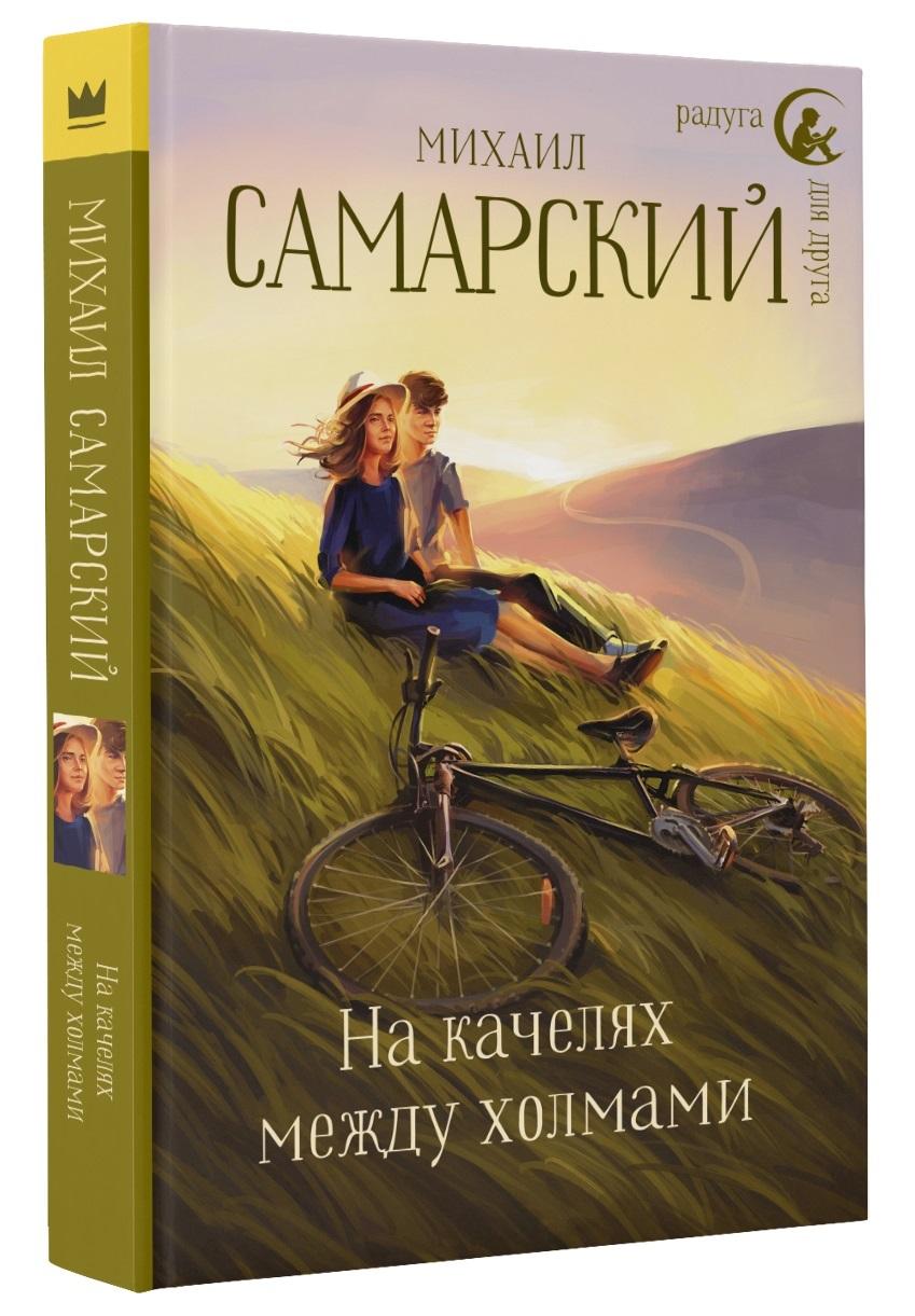 На качелях между холмами: Роман
