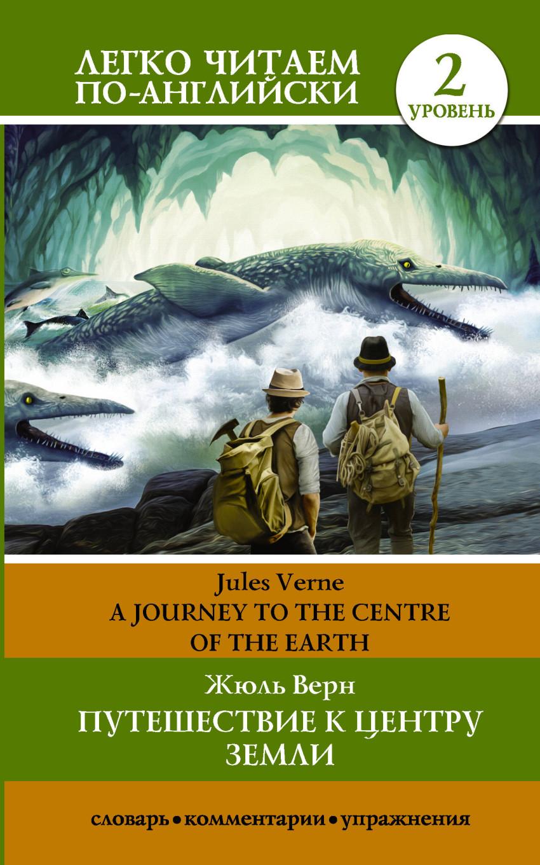 Путешествие к центру Земли. Уровень 2