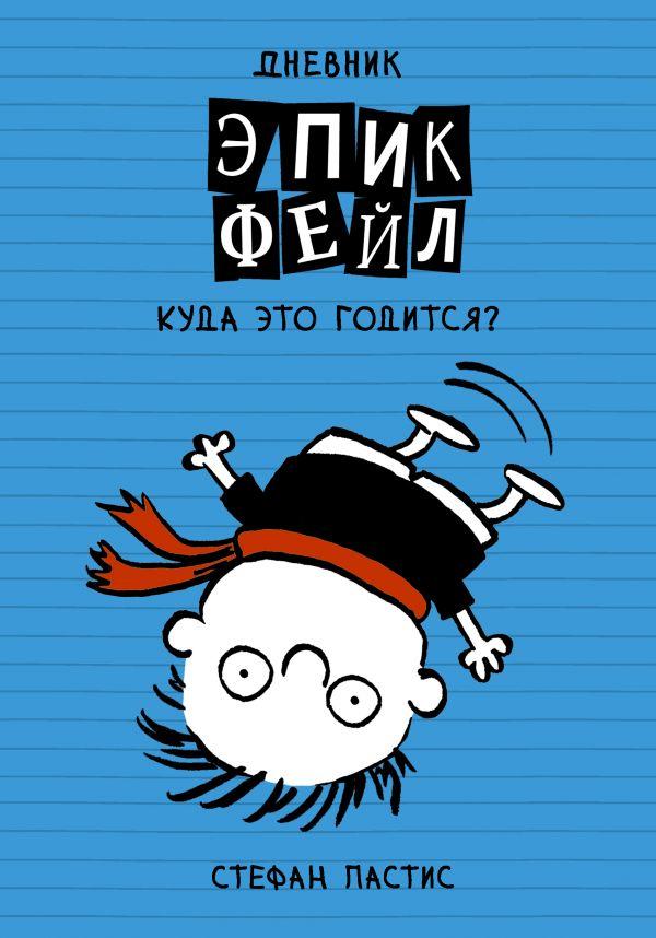 """Дневник """"Эпик Фейл"""": Куда это годится?!"""