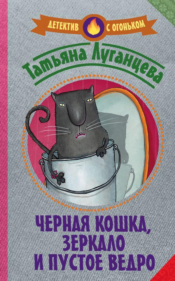 Черная кошка, зеркало и пустое ведро: Сборник