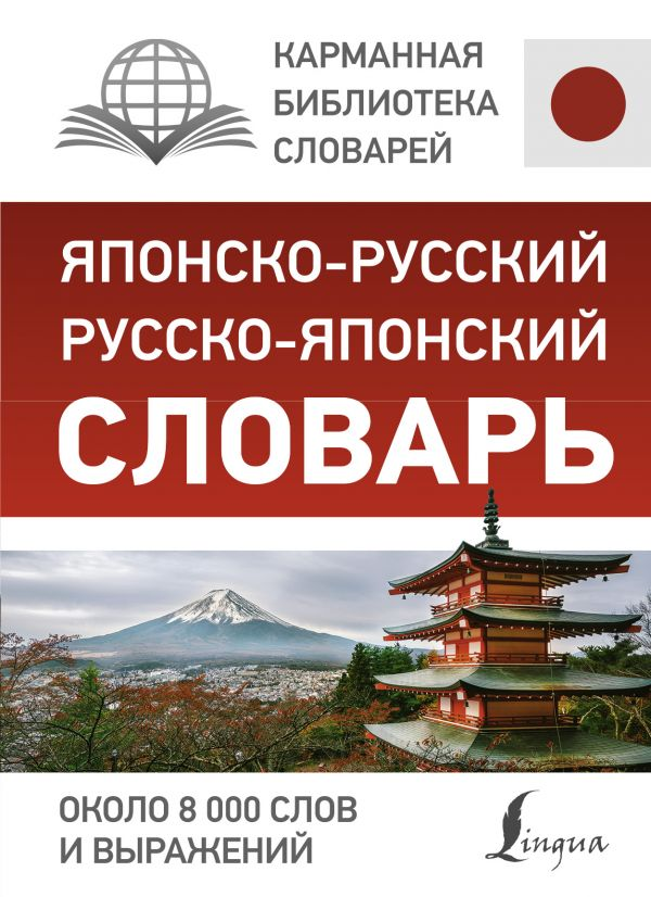 Японско-русский русско-японский словарь