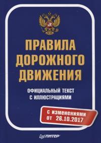 Правила дорожного движения: Офиц. текст с иллюстрациями: С изм. от 26.10.17