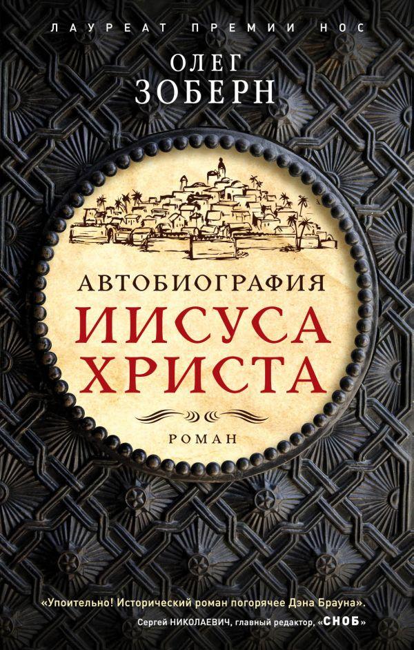 Автобиография Иисуса Христа: Роман