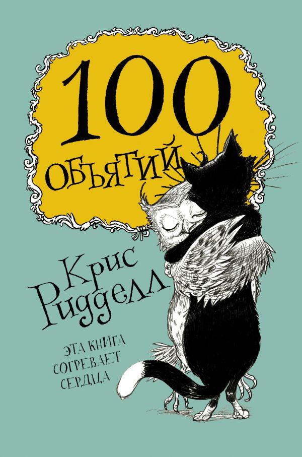 100 объятий