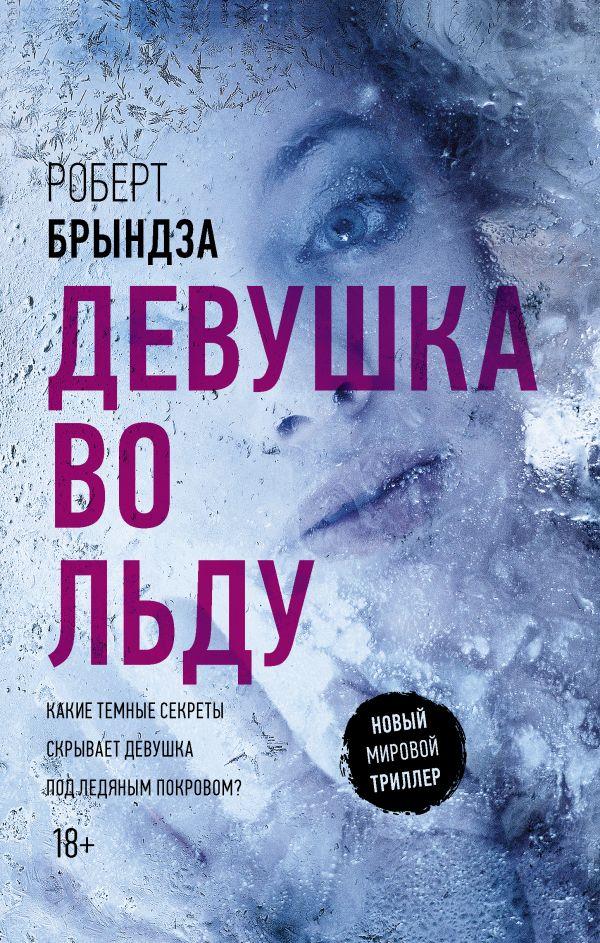 Девушка во льду: Роман